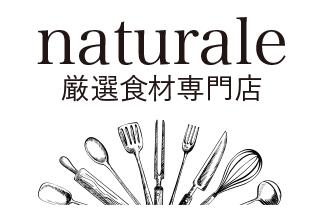 厳選食材専門店 naturale