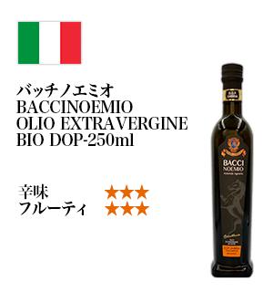 2019 BACCINOEMIO「バッチ  ノエミオ」OLIO EXTRAVERGINE BIO DOP-250ml
