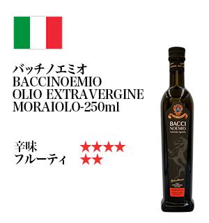 2019 BACCINOEMIO「バッチ  ノエミオ」 エキストラバージンオリーブオイル モライオーロ(単一品種)250ml