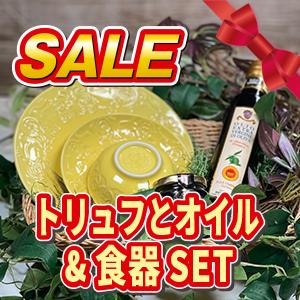 オリーブオイル・黒トリュフソース・大皿・小皿・小鉢のセット