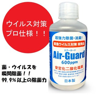 高藤式 安定化二酸化塩素除菌水『エアガード』【国産】