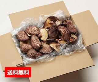 大分県産椎茸(未選別)お徳用300g【送料無料】※北海道・沖縄・離島除く