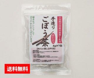 手造りごぼう茶(日田産)4g✗7包【送料無料】