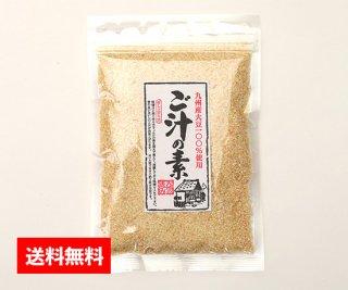 ご汁の素(九州産)150g【送料無料】