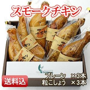 【送料無料】お中元セール10%OFF スモークチキンセット