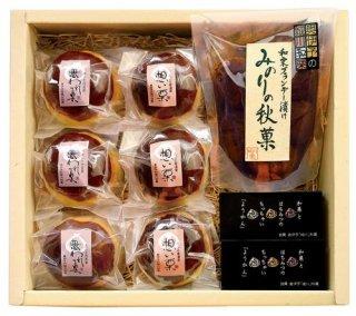 【送料無料】お中元セール10%OFF 奥伊予の栗菓子セット