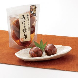 みのりの秋菓(城川和栗のブランデー漬け)
