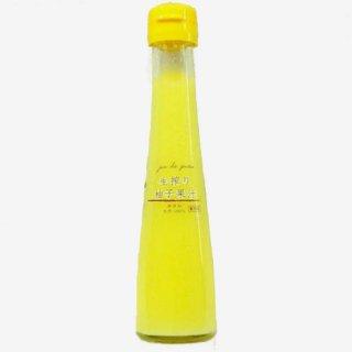 生絞り柚子果汁【130ml】