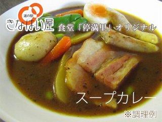 道の駅食堂オリジナルスープカレー