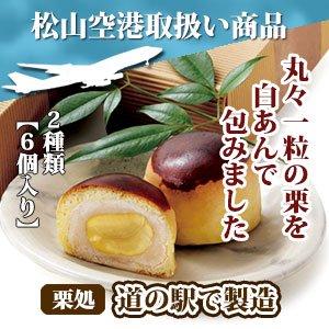 栗まんじゅう2種類の6個セット【松山空港人気商品】