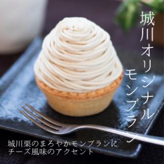 【送料無料】城川オリジナルモンブラン