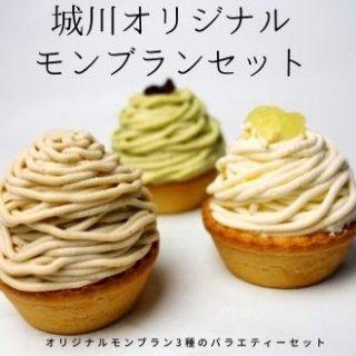 【送料無料】城川オリジナルお茶モンブラン