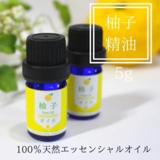 【クリックポスト可】愛媛県産天然柚子オイル