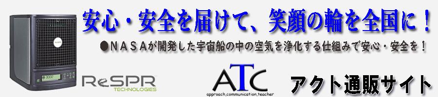 アクト株式会社ネット販売サイト