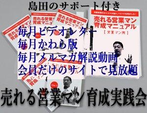 売れる営業マン育成実践会(営業マンコース)