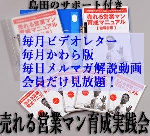 売れる営業マン育成実践会(継続サポート)