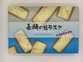 長崎の塩ラスク