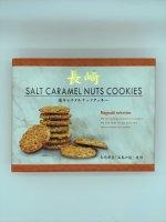 塩キャラメルナッツクッキー12枚入