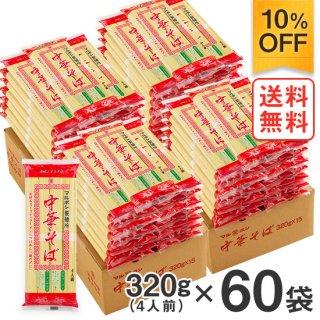 【まとめ買い】マルボシ中華そば 320g×60袋