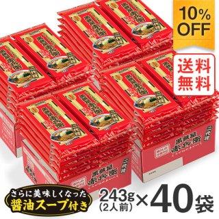 【まとめ買い】赤兵衛 醤油らーめん2人前×40袋