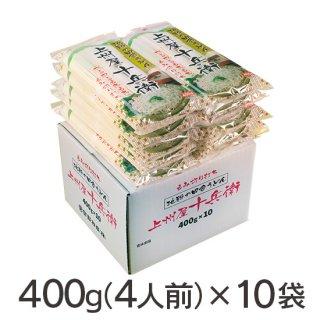 上州屋十兵衛うどん(400g×10袋)