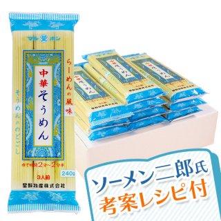 【新発売】中華そうめん 240g×10袋入