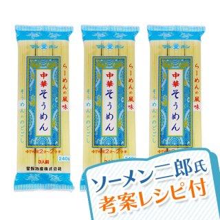【新発売】中華そうめん 240g×3袋入 お試しセット