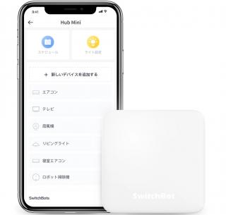 SwitchBotハブミニ(Hub Mini)