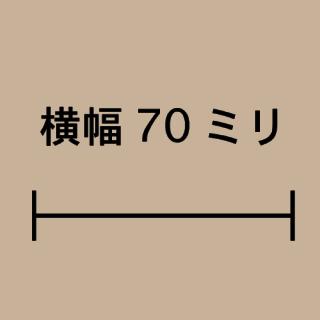 W70ミリ
