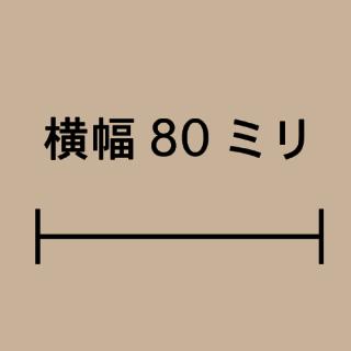 W80ミリ