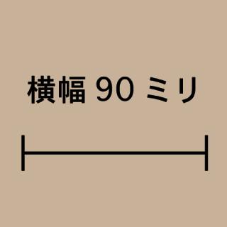 W90ミリ