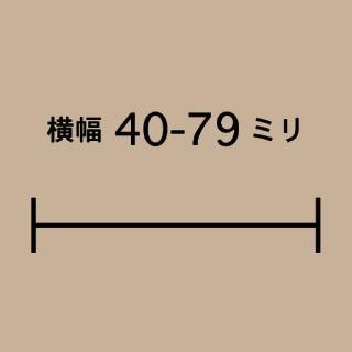 W40-79mm