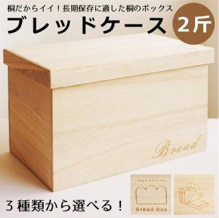 パン箱 2斤 W260D150H180-1Bread