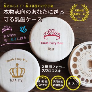 【送料無料】乳歯ケース 丸形(クラウン・ティアラ) 名入れあり
