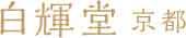 白輝堂化粧品公式通販サイト