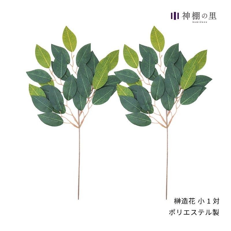 榊造花 小 1対(2本)
