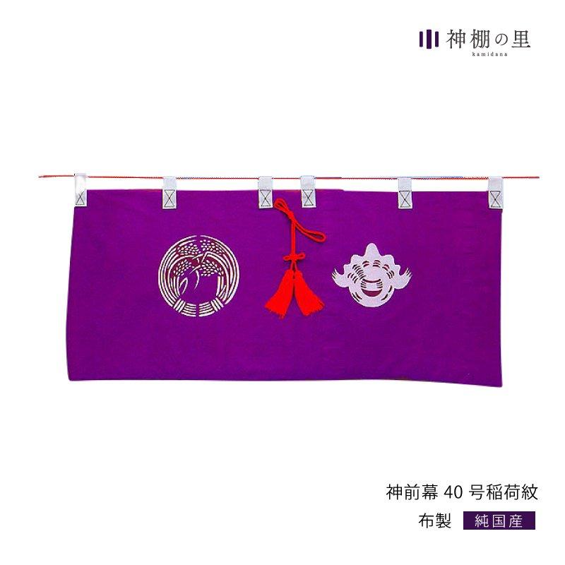 神前幕(稲荷紋)40号