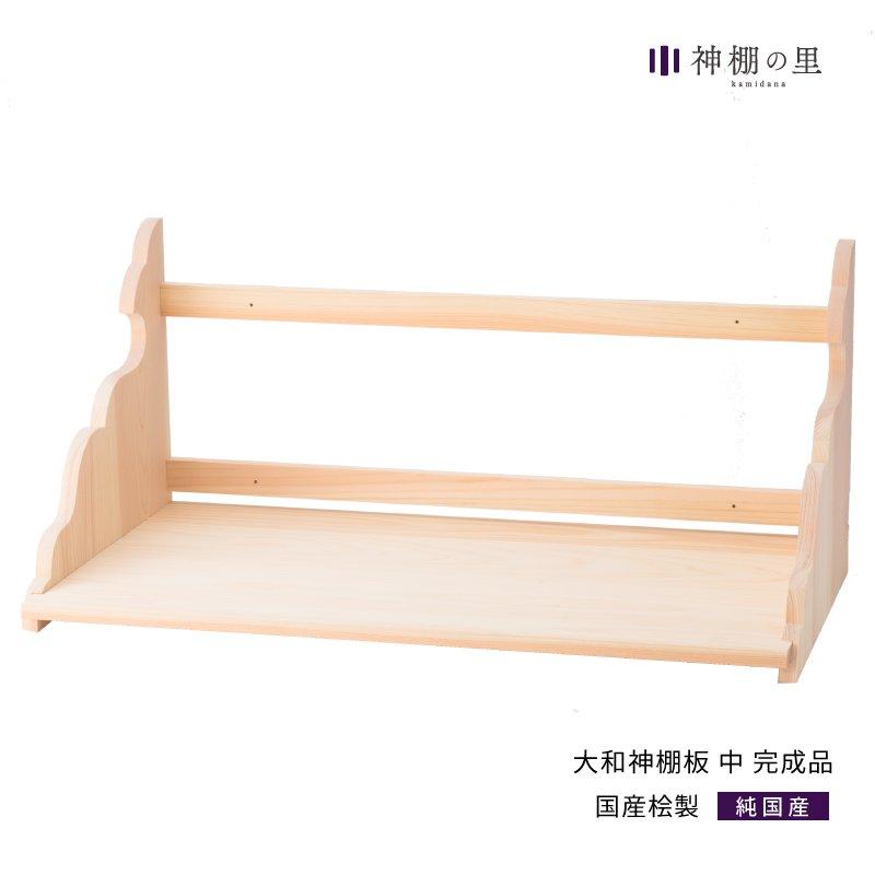 神棚 棚板 大和神棚板(中)総ひのき製 組立て品/完成品