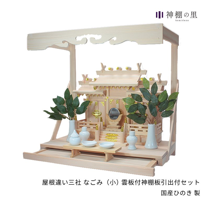神棚 屋根違い三社 なごみ(小)雲板付棚板引出しNO.3セット