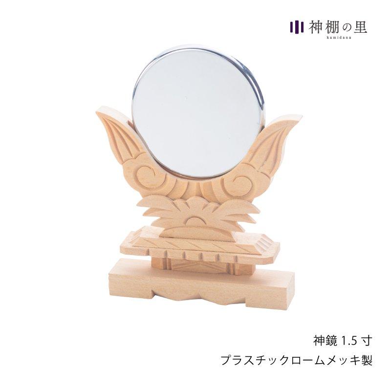神具 神鏡 1.5寸
