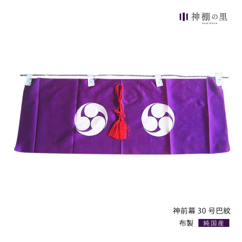 神前幕 30号 巴紋