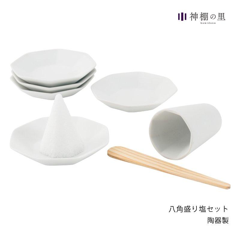 【盛塩セット】八角 盛り塩セット/八角皿5枚付き