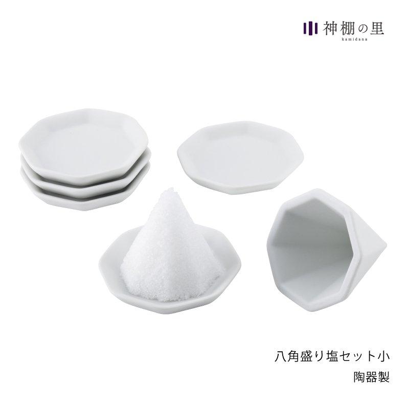 【盛塩セット】八角盛り塩セット 小/素焼き八角皿5枚付き