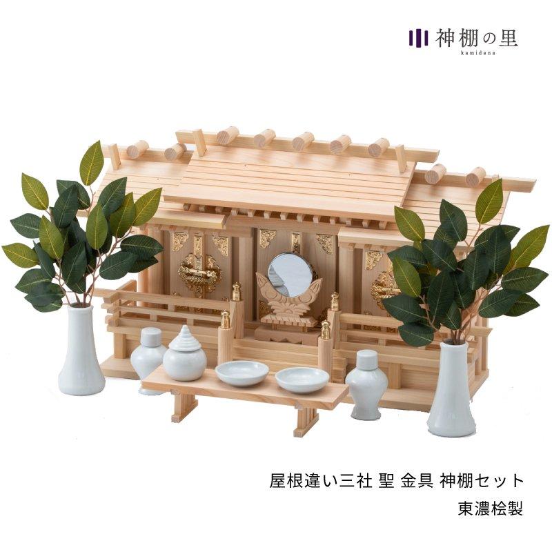 神棚 低床屋根違い三社 聖 神棚セット