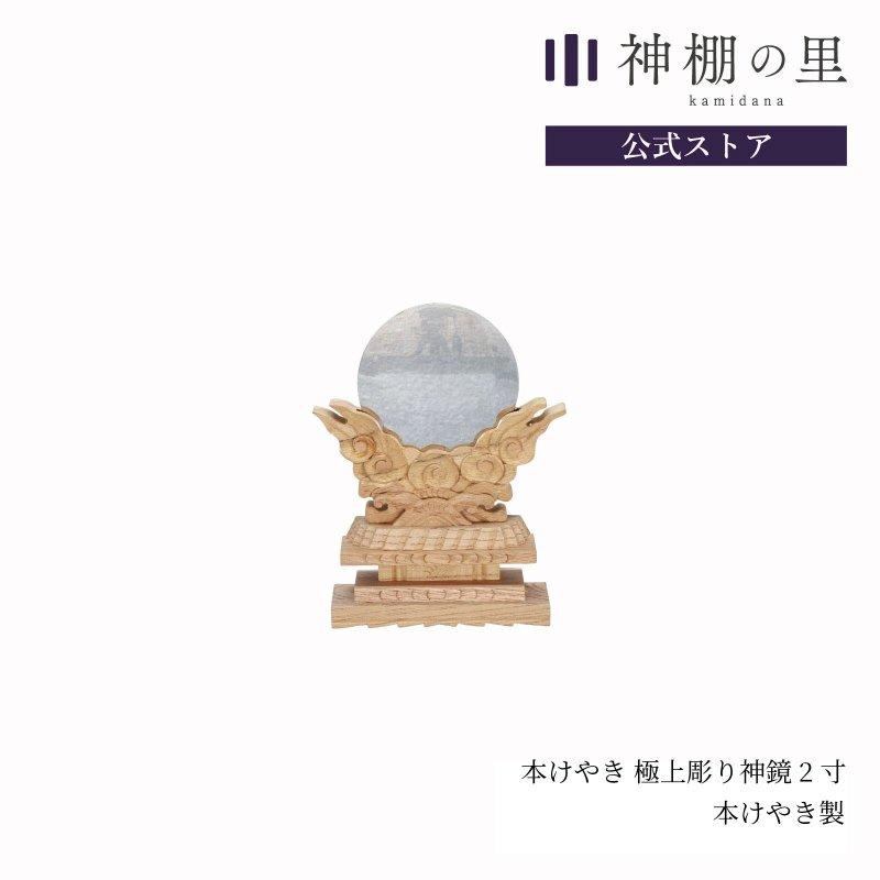 けやき色極上彫り神鏡2寸