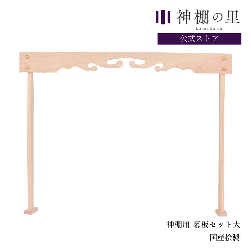 神棚板用 幕板セット(大)