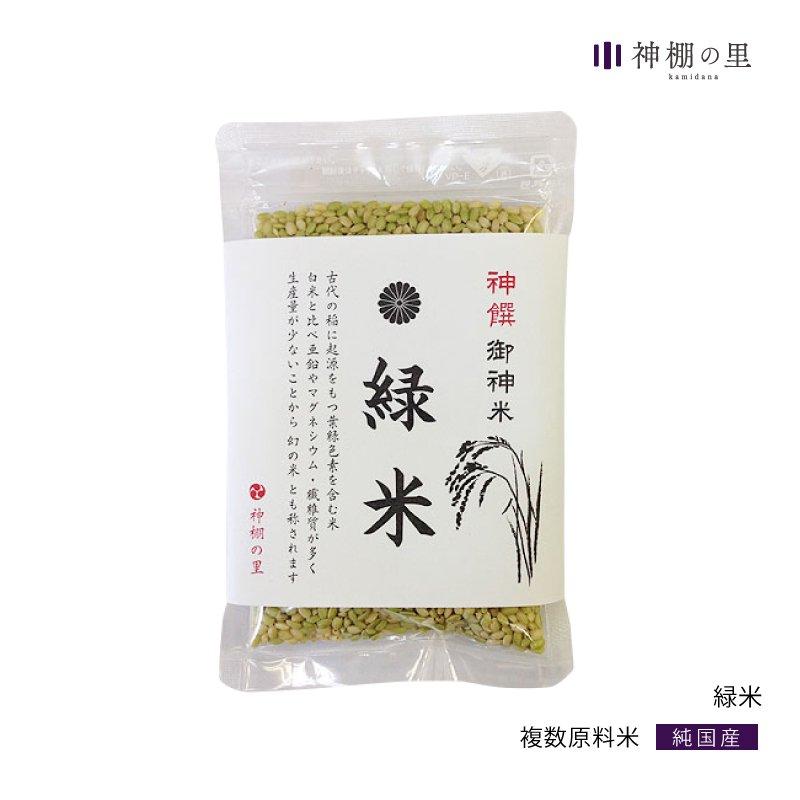 神饌 御神米 緑米【お供え用 古代米】