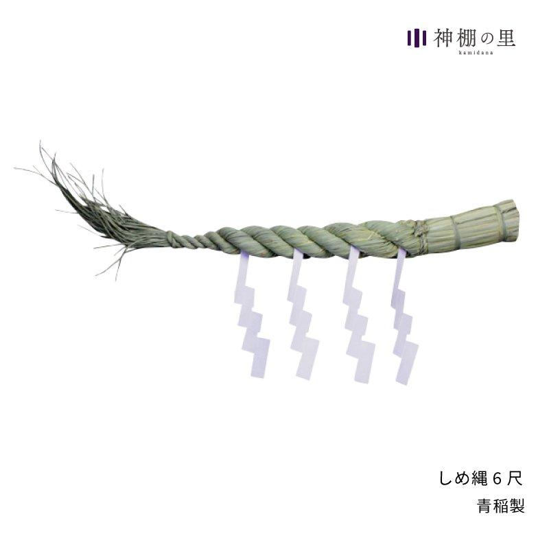 【しめ縄】神棚用 注連縄6尺 しめ縄