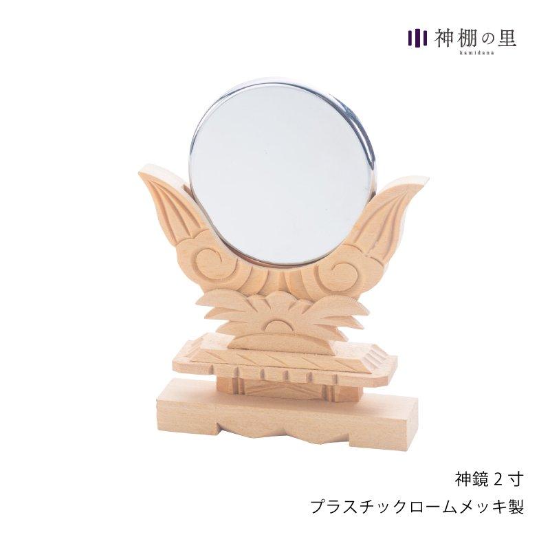 神具 神鏡 2寸