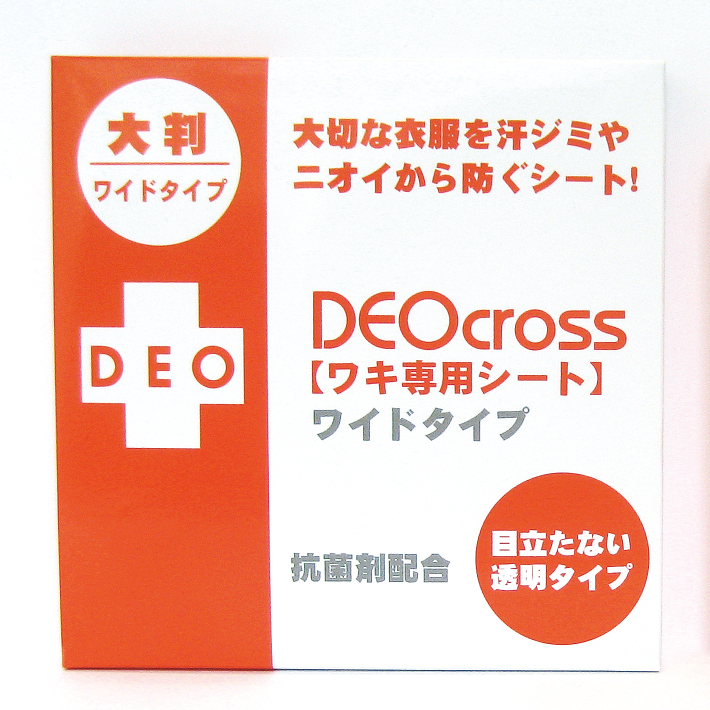 Deo Cross ワキシート(ワイドタイプ)